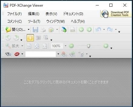 PDF-XChange Viewerインストール6-1