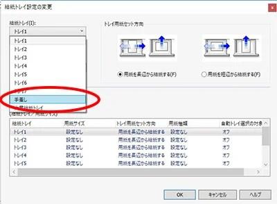 RICOH IPSiO SP4000 手差し用紙設定21-2
