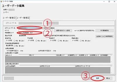 ゆうプリRログインユーザ作成20-2