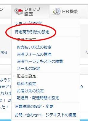 FC2ショッピングカート特定商取引法20-1