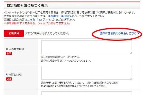 FC2ショッピングカート特定商取引法21-2