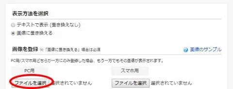 FC2ショッピングカート特定商取引法25-1