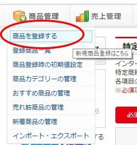 FC2ショッピングカート商品登録27-1
