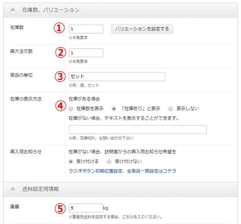 FC2ショッピングカート商品登録33-1