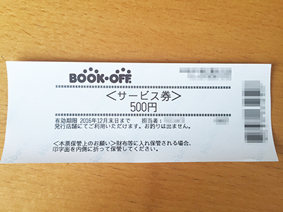 bookoff-ticket3-1