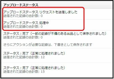 Amazon一括商品登録エラー1-1
