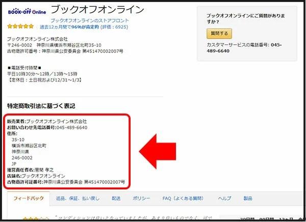 Amazon出品者情報・ポリシー変更11-1