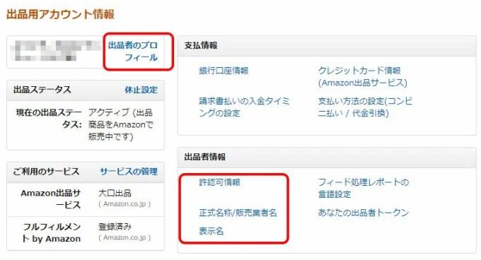 Amazon出品者アカウント情報13-1