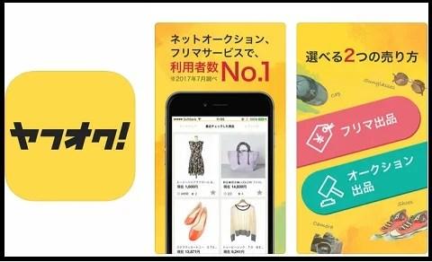 クリックポスト値上げ・ヤフオクアプリ対応13-1