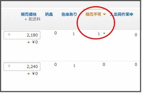 AmazonFBA在庫・販売不可商品11-2