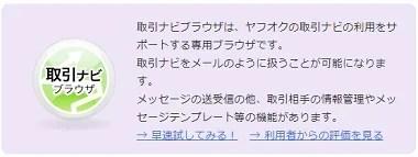 せどり用語集・取引ナビブラウザ19-1