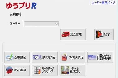 せどり用語集・ゆうプリR-21-1