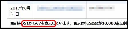 Amazon返金理由・返品件数13-1