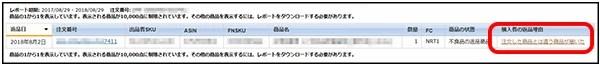 Amazon返金理由・確認方法9-2