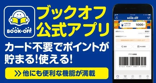 ブックオフアプリ会員サービス0-1
