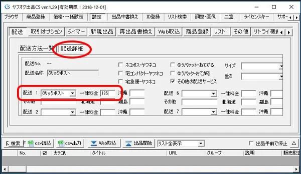 ヤフオクCS・配送設定14-1