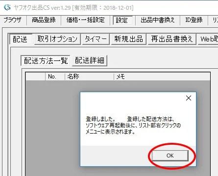 ヤフオクCS・配送設定16-1