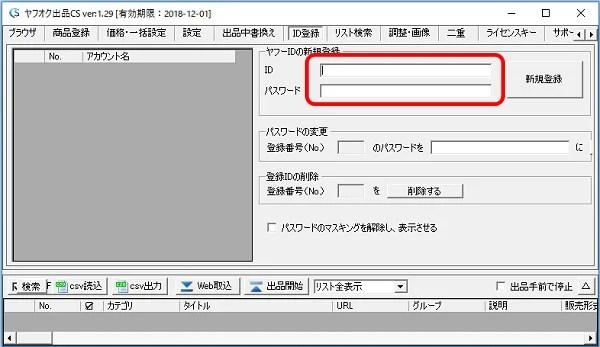 ヤフオクCS・ID登録9-1
