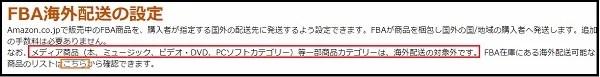 メディア系商品・FBA海外発送16-1