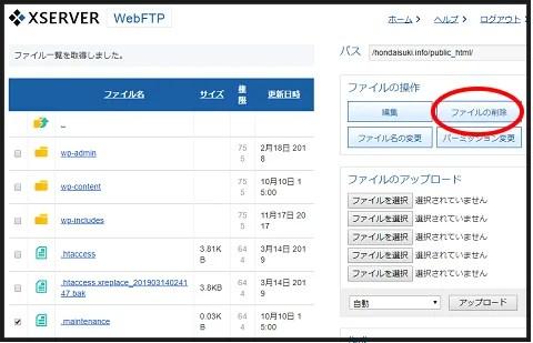 xserverファイルマネージャー操作9-1