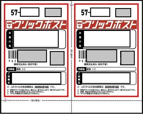 click-fukusuu-7