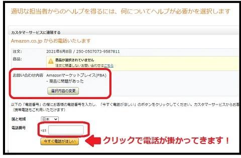Amazon電話問い合わせ方法11