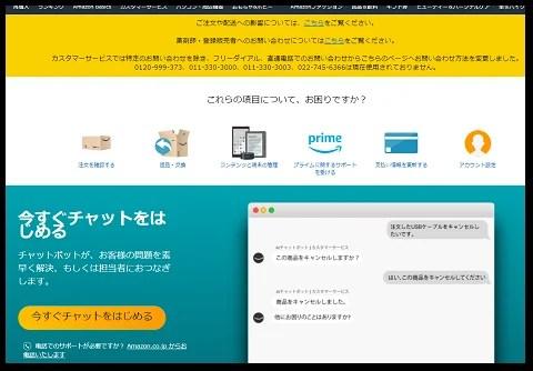 Amazon電話問い合わせ方法12