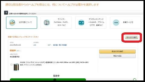 Amazon電話問い合わせ方法7