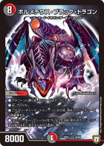 ボルメテウス・ブラック・ドラゴン