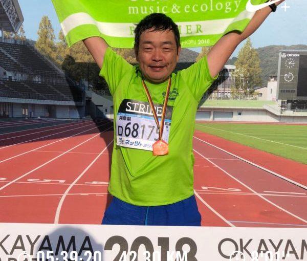 おかやまマラソンゴール