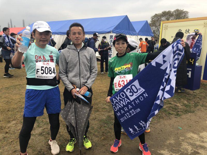 第30回記念加古川マラソンoguさん tak-sさん3