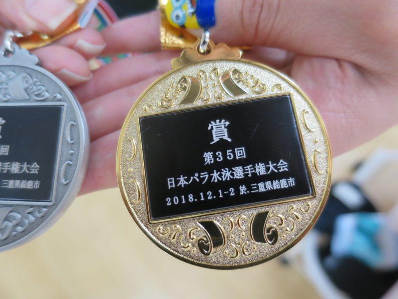 第35回日本パラ水泳選手権大会 ozaさん2
