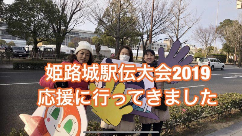 姫路城駅伝
