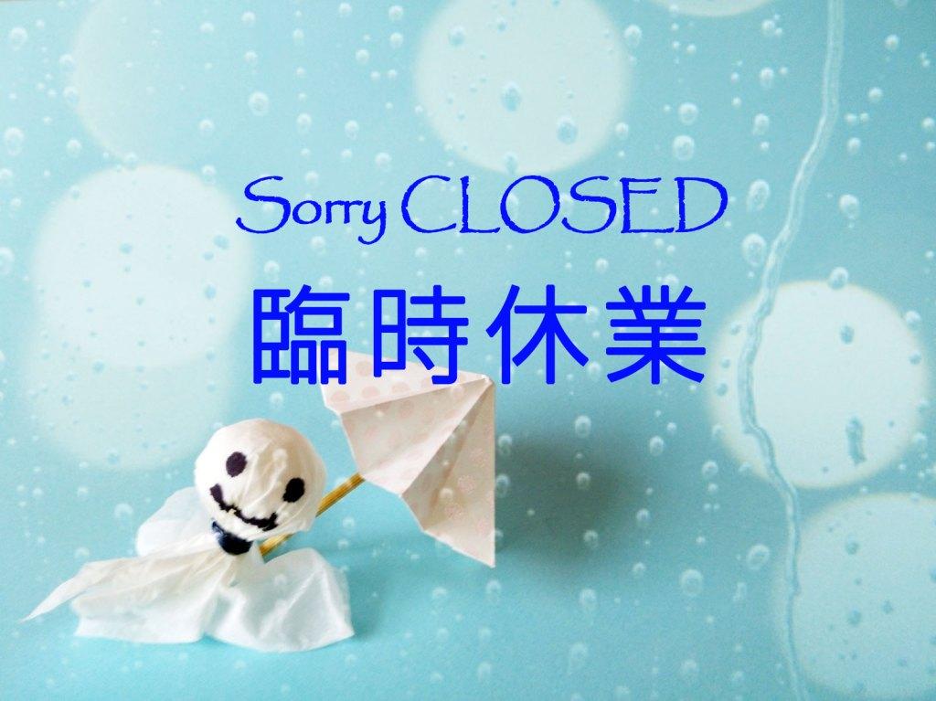 台風による臨時休業