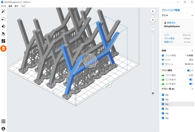 3Dプリンター設定