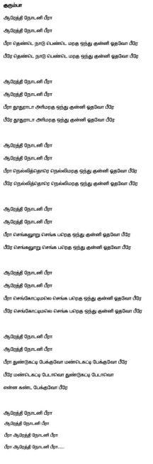 Kurumba text (in Tamil script)