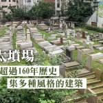 【#猶太墳場:擁有超過160年歷史的他族墳場】