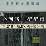 【#必列啫士街街市:包浩斯式建築原貌】