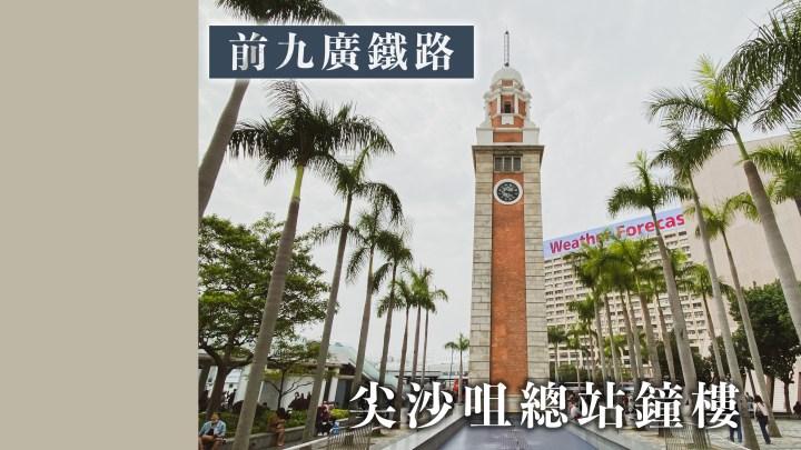 【前九廣鐵路 尖沙咀總站鐘樓】