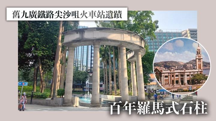 【百年羅馬式石柱:舊九廣鐵路尖沙咀火車站遺蹟】