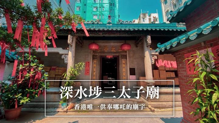 【三太子廟:香港唯一供奉哪吒的廟宇】