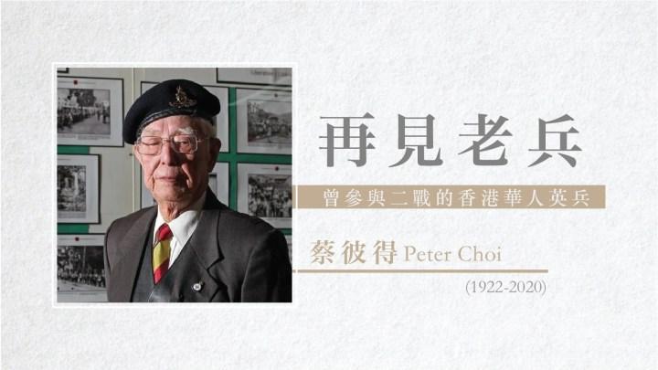 【再見老兵】香港保衛戰老兵蔡彼得逝世