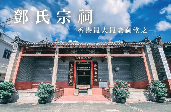 【香港最大最老祠堂之一——鄧氏宗祠】
