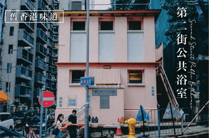 【舊香港味道——碩果僅存的公共浴室】