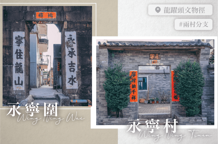 【龍躍頭文物徑——兩村分支:永寧圍、永寧村】