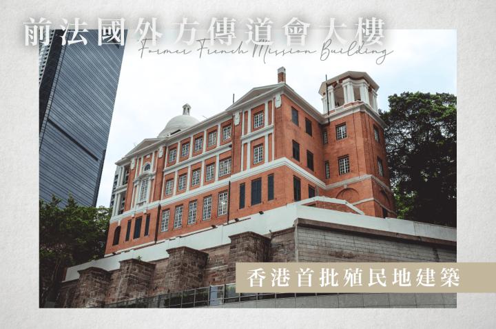 【香港首批殖民地建築:前法國外方傳道會大樓】