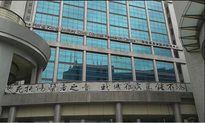 HKU Medical Campus banner