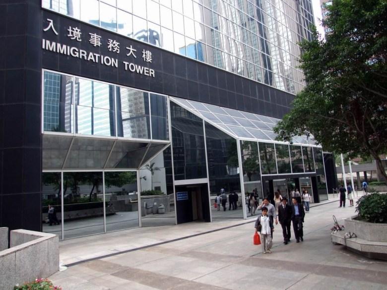 Hong Kong immigration department building