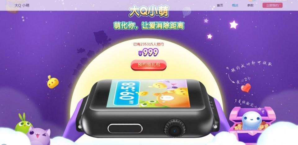 tencent smartwatch