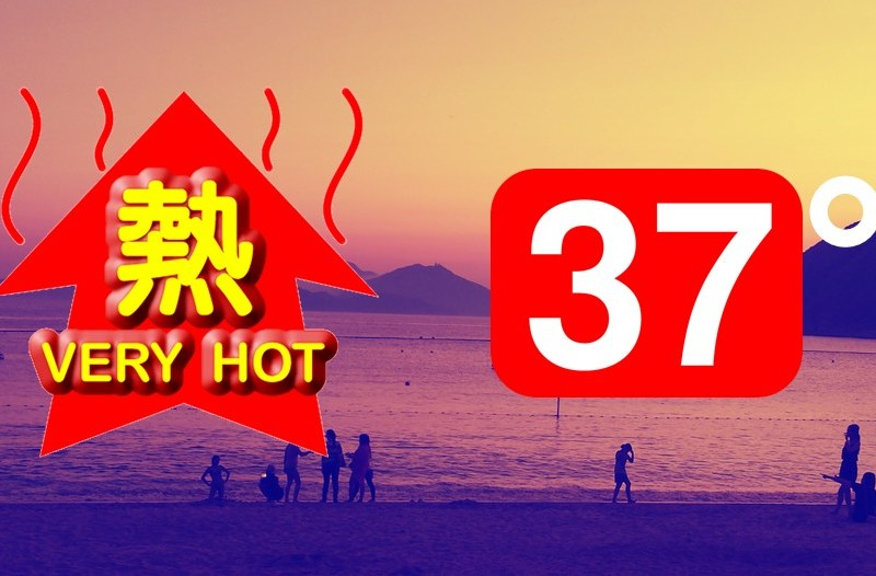 hot hot hot hong kong